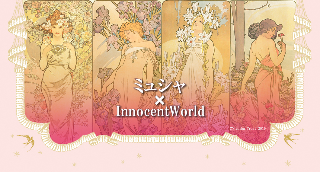 ミュシャ×InnocentWorld