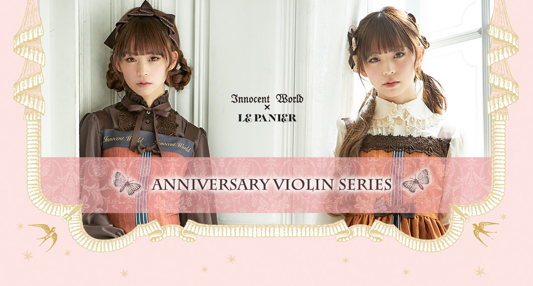 20th Anniversary Violin Series